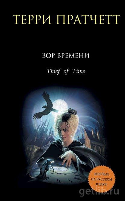 Книга Терри Пратчетт - Вор времени