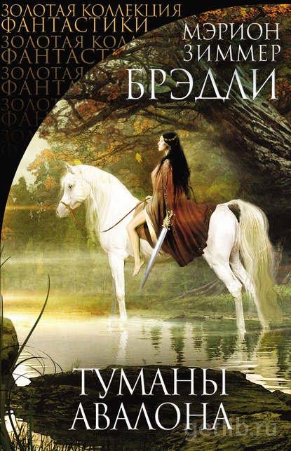 Книга Мэрион Зиммер Брэдли - Туманы Авалона