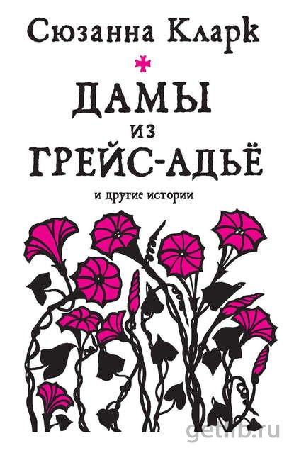 Книга Сюзанна Кларк - Дамы из Грейс-Адьё и другие истории (сборник)