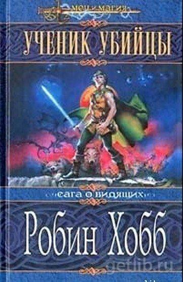 Книга Робин Хобб - Ученик убийцы