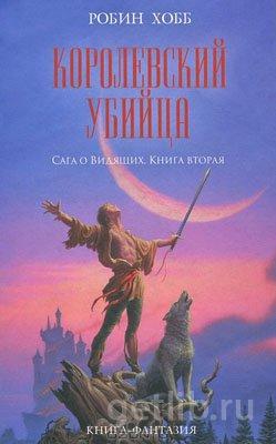 Книга Робин Хобб - Королевский убийца