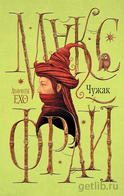 Книга Макс Фрай - Чужак
