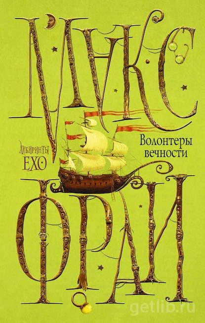 Книга Макс Фрай - Волонтёры Вечности