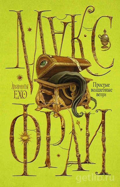 Книга Макс Фрай - Простые волшебные вещи