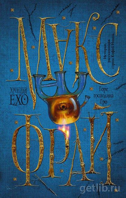 Книга Макс Фрай - Горе господина Гро