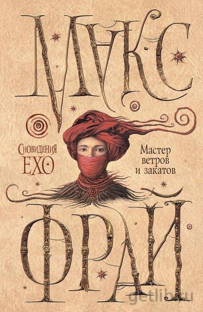 Книга Макс Фрай - Мастер ветров и закатов