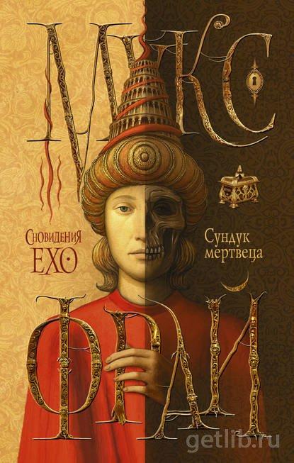 Книга Макс Фрай - Сундук мертвеца