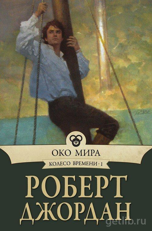 Книга Роберт Джордан - Око Мира