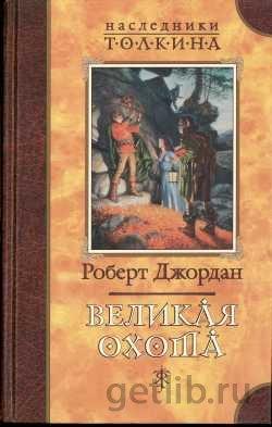 Книга Роберт Джордан - Великая Охота