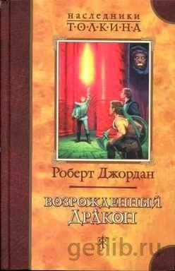 Книга Роберт Джордан - Возрожденный Дракон