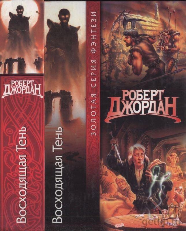Книга Роберт Джордан - Восходящая тень