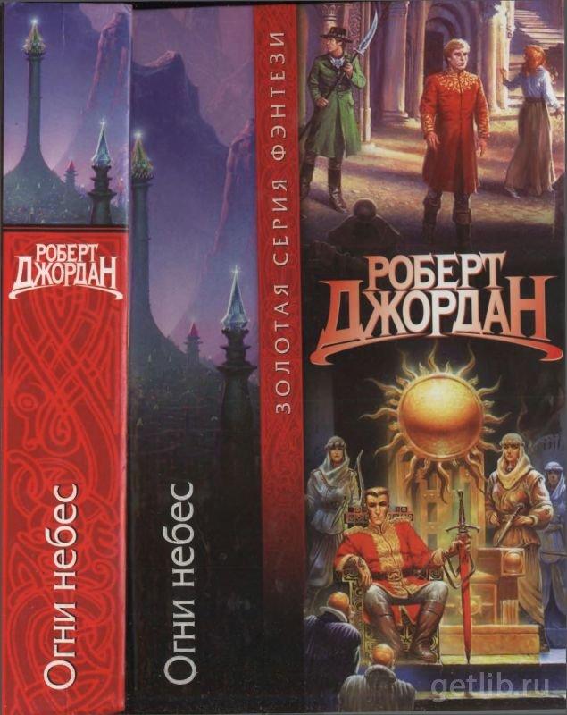 Книга Роберт Джордан - Огни Небес