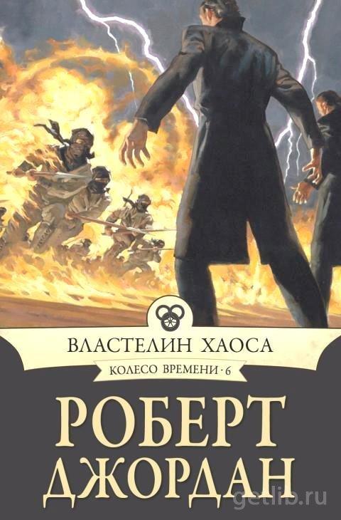 Книга Роберт Джордан - Властелин Хаоса