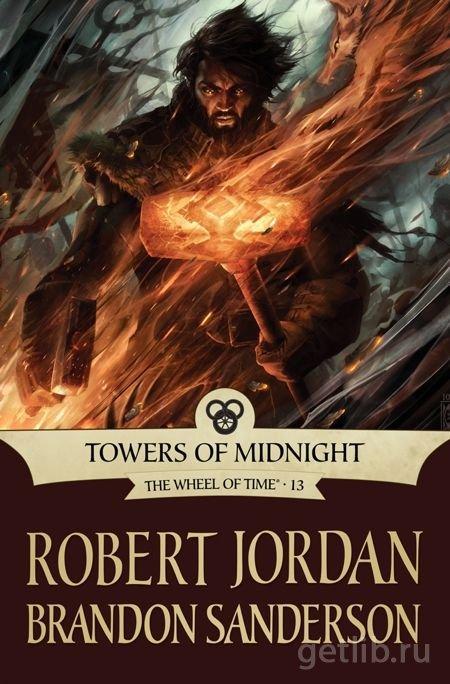Книга Роберт Джордан - Башни полуночи