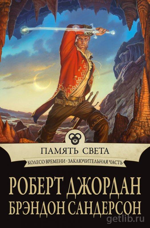 Книга Роберт Джордан - Память Света