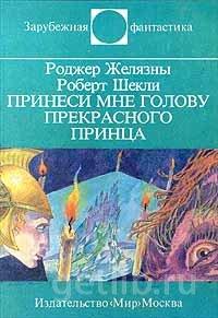 Книга Роберт Шекли, Роджер Желязны - Принеси мне голову Прекрасного принца