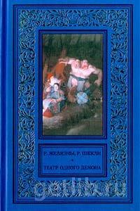Книга Роберт Шекли, Роджер Желязны - Пьеса должна продолжаться (Театр одного демона)