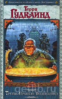 Книга Терри Гудкайнд - Третье Правило Волшебника, или Защитники Паствы