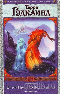 Книга Терри Гудкайнд - Пятое Правило Волшебника, или Дух огня