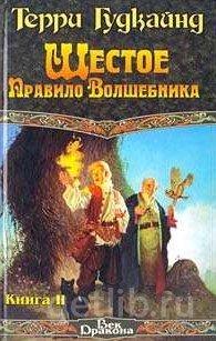 Книга Терри Гудкайнд - Шестое Правило Волшебника, или Вера Падших
