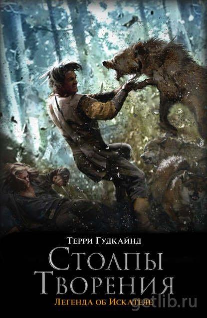 Книга Терри Гудкайнд - Столпы Творения