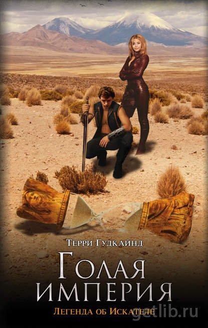 Книга Терри Гудкайнд - Голая империя