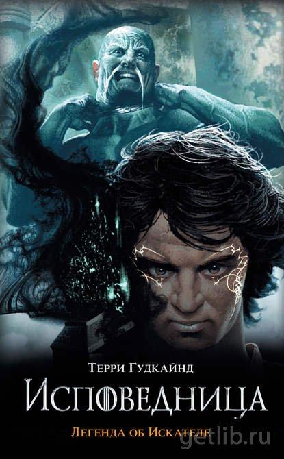 Терри Гудкайнд - Последнее правило волшебника, или Исповедница