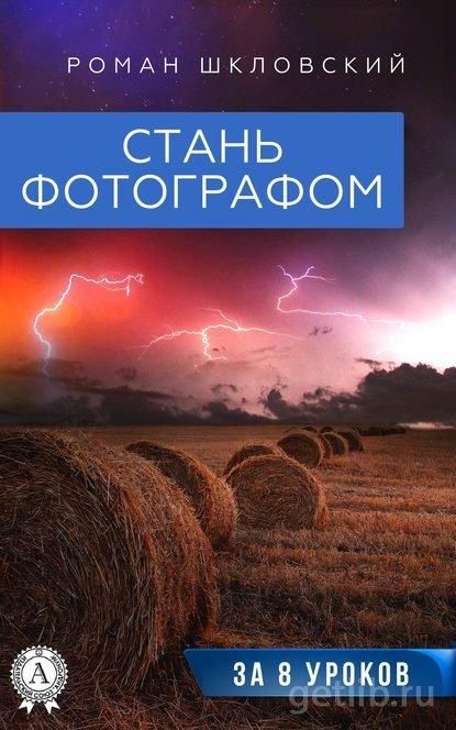 Роман Шкловский - Стань фотографом за 8 уроков