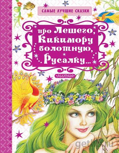 Георгий Науменко - Про Лешего, Кикимору болотную, Русалку…