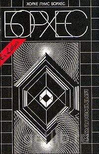 Книга Хорхе Луис Борхес - Дом Астерия