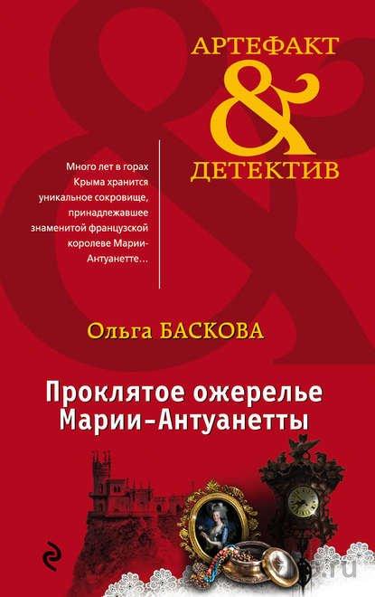 Ольга Баскова - Проклятое ожерелье Марии-Антуанетты