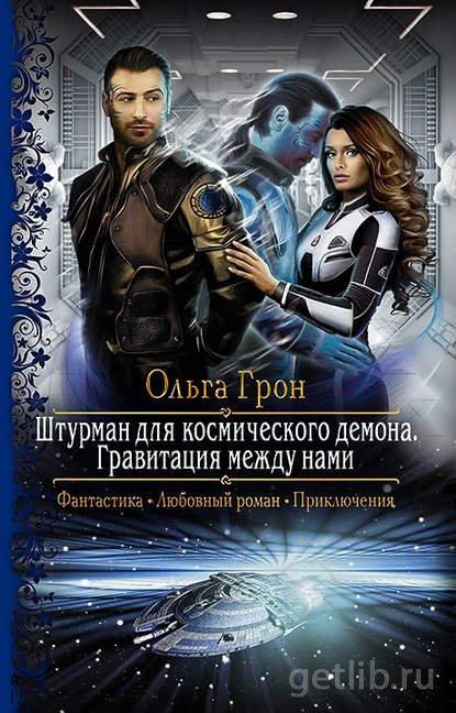 Книга Ольга Грон - Штурман для космического демона. Гравитация между нами