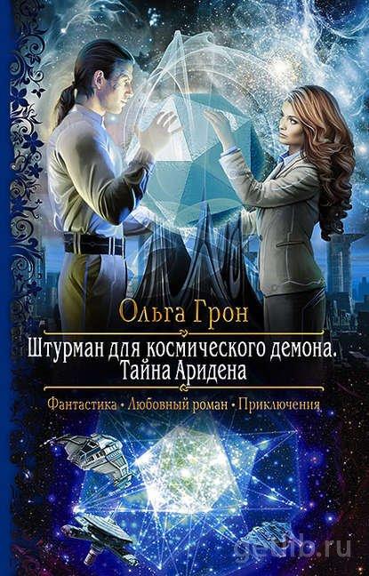 Книга Ольга Грон - Штурман для космического демона. Тайна Аридена
