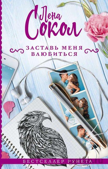 Книга Лена Сокол - Заставь меня влюбиться