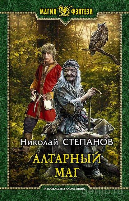 Книга Николай Степанов - Алтарный маг