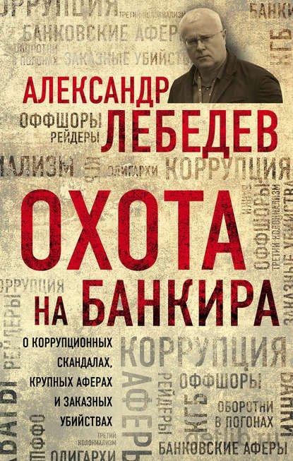 Книга Александр Лебедев - Охота на банкира
