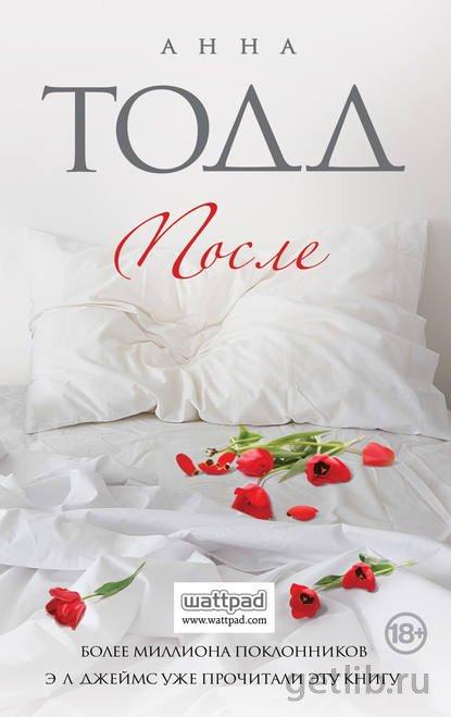 Книга Анна Тодд - После
