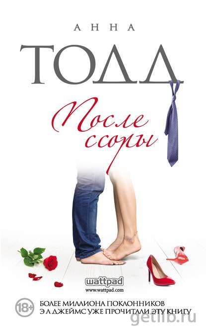 Книга Анна Тодд - После ссоры