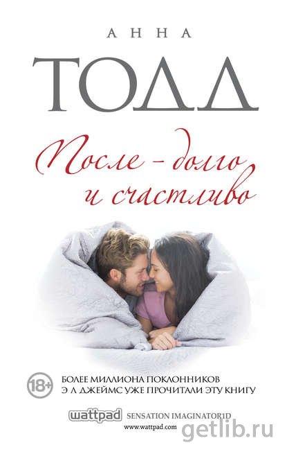 Книга Анна Тодд - После – долго и счастливо
