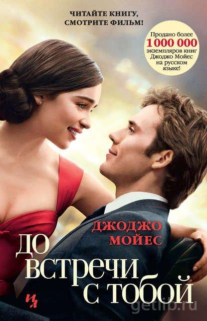 Книга Джоджо Мойес - До встречи с тобой