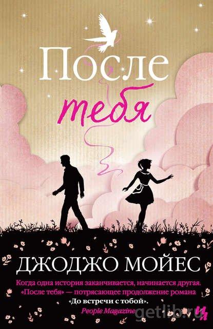 Книга Джоджо Мойес - После тебя