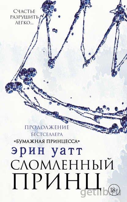 Книга Эрин Уатт - Сломленный принц