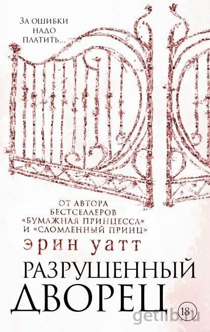 Книга Эрин Уатт - Разрушенный дворец