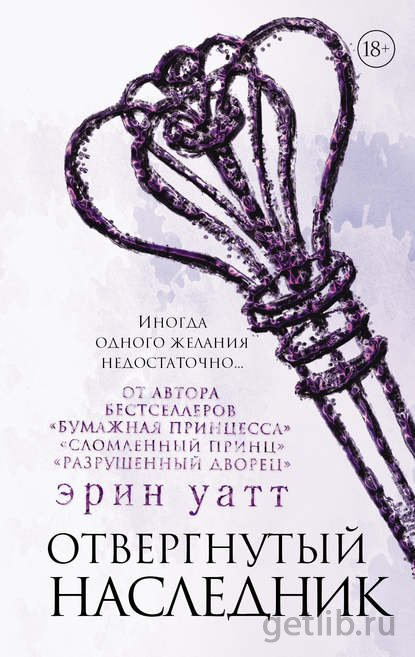 Книга Эрин Уатт - Отвергнутый наследник