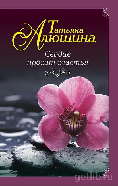 Книга Татьяна Алюшина - Сердце просит счастья