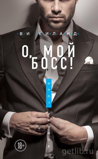 Книга Ви Киланд - О, мой босс!