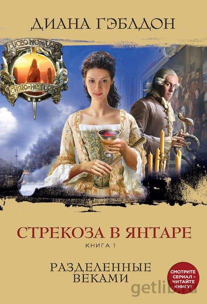 Книга Диана Гэблдон - Стрекоза в янтаре. Книга 1. Разделенные веками