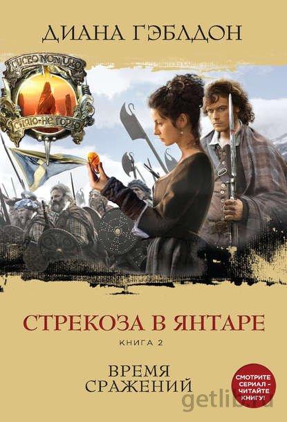 Книга Диана Гэблдон - Стрекоза в янтаре. Книга 2. Время сражений