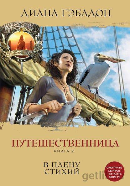 Диана Гэблдон - Путешественница. Книга 2. В плену стихий