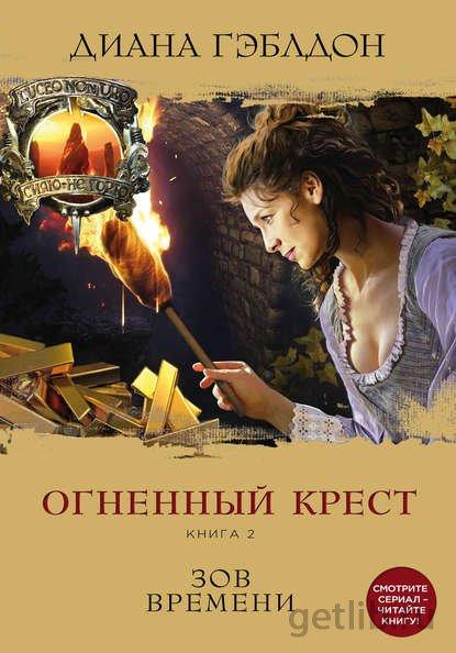 Книга Диана Гэблдон - Огненный крест. Книга 2. Зов времени